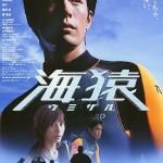 Umizaru_japanese_poster